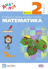 Подходова, Н. С.  - Математика. 2 класс. Часть 2