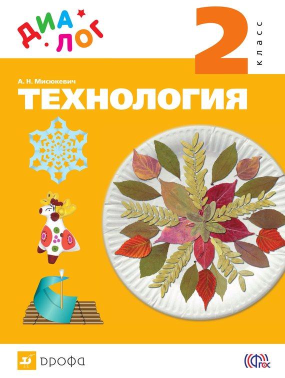 Алла Мисюкевич Технология. 2 класс технология индустриальные технологии 6 класс рабочая тетрадь фгос