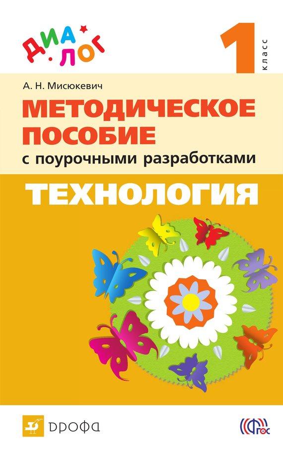 интригующее повествование в книге Алла Мисюкевич