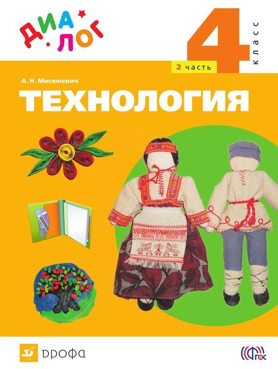 Алла Мисюкевич Технология. 4 класс. Часть 2 технология индустриальные технологии 6 класс рабочая тетрадь фгос