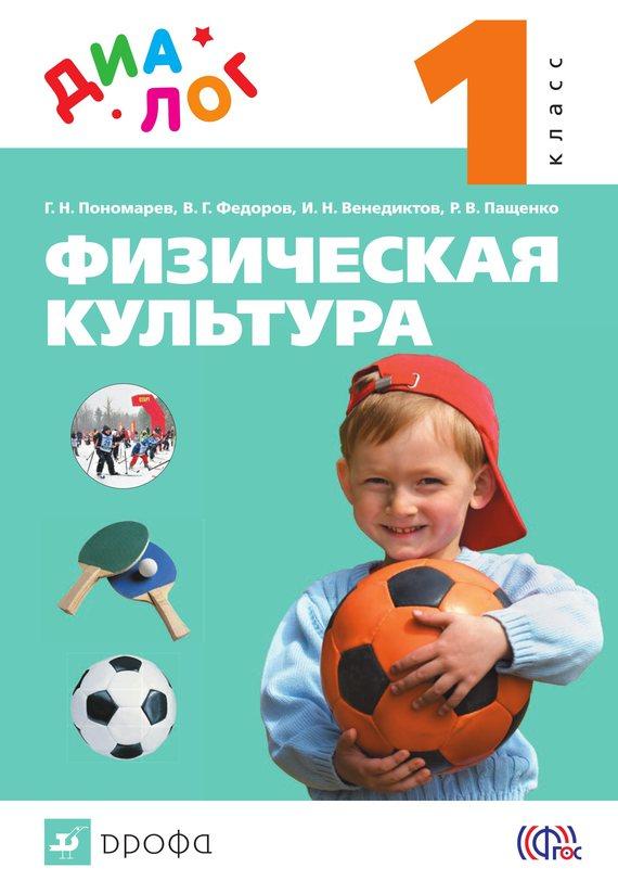 Геннадий Пономарев Физическая культура. 1 класс физическая культура 2 класс учебник фгос
