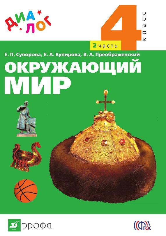 Е. П. Суворова Окружающий мир. 4 класс. Часть 2 е в саплина окружающий мир 4 класс часть 2