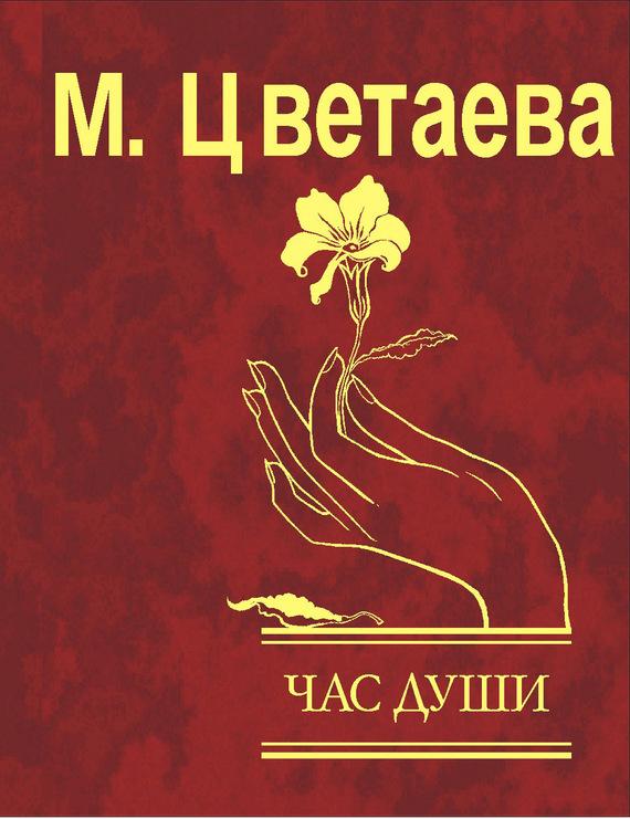 Марина Цветаева Час души марина цветаева стихотворения поэмы 1998год