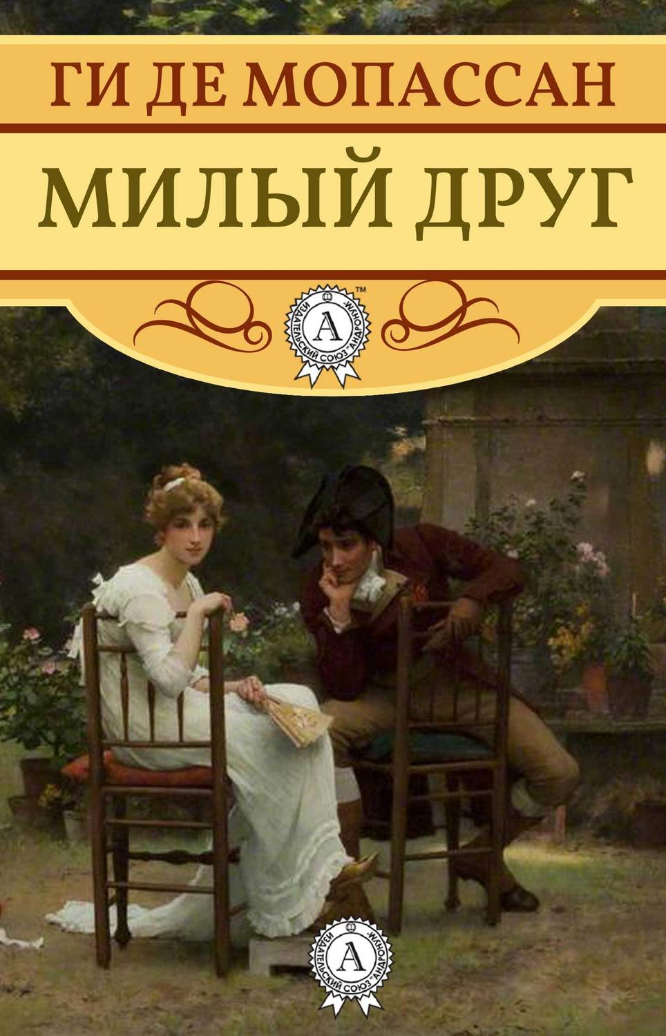 the use of six different literary elements in two friends a short story by guy de maupassant