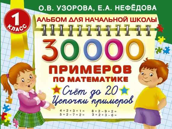 яркий рассказ в книге О. В. Узорова