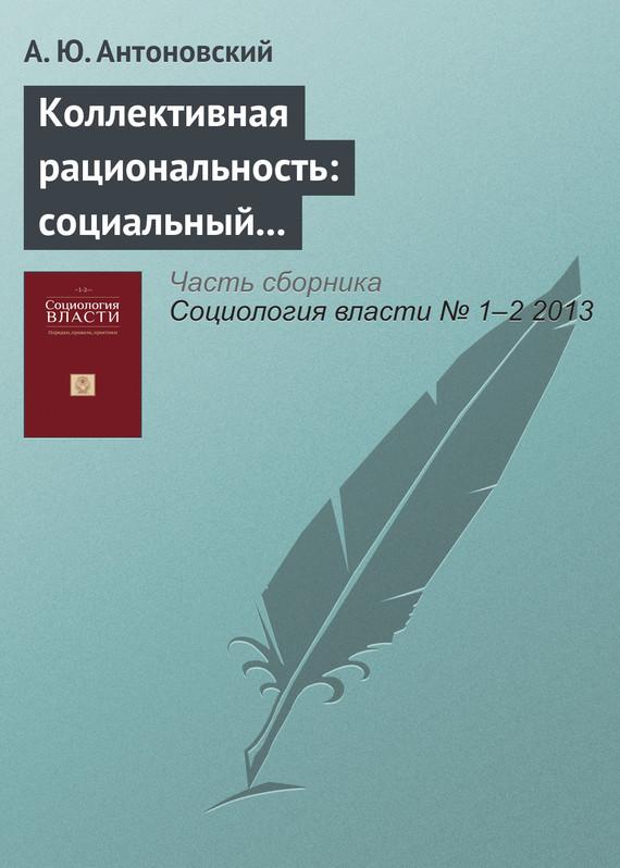 напряженная интрига в книге А. Ю. Антоновский