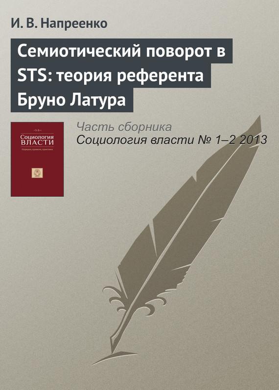 Семиотический поворот в STS: теория референта Бруно Латура