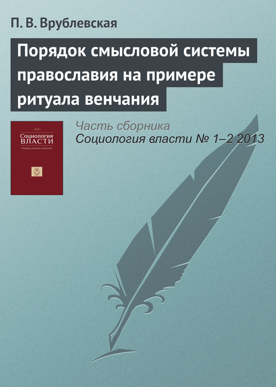 Порядок смысловой системы православия на примере ритуала венчания ( П. В. Врублевская  )