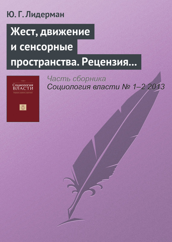 Жест, движение и сенсорные пространства. Рецензия на книгу: Ю. Цивьян На подступах к карпалистике. М.: НЛО, 2010