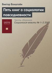 Вахштайн, Виктор  - Пять книг о социологии повседневности