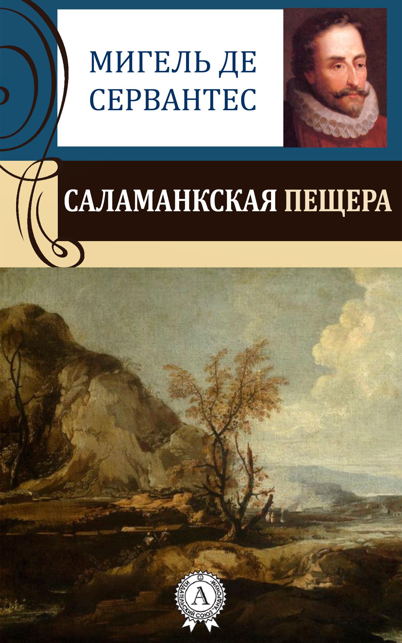 Саламанкская пещера от ЛитРес
