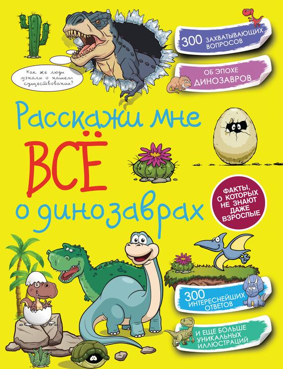М. Д. Филиппова Расскажи мне всё о динозаврах