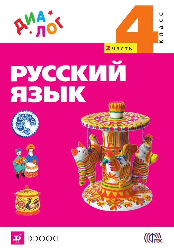 Г. С. Щеголева Русский язык. 4 класс. Часть 2 русский язык 4 класс фгос