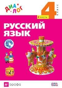 Щеголева, Г. С.  - Русский язык. 4 класс. Часть 2