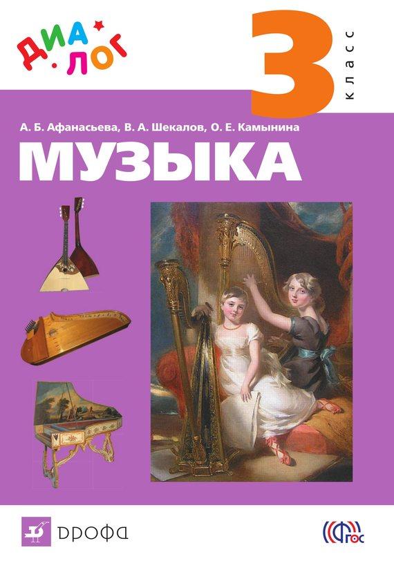 Алла Афанасьева Музыка. 3 класс