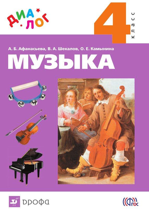 Алла Афанасьева Музыка. 4 класс