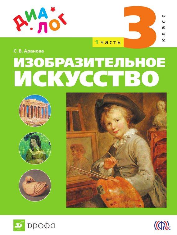 С. В. Аранова Изобразительное искусство. 3 класс. Часть 1 изобразительное искусство 2 класс учебник диалог фгос