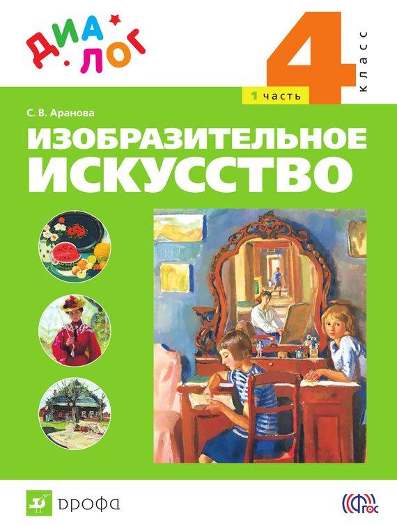 С. В. Аранова Изобразительное искусство. 4 класс. Часть 1 изобразительное искусство 2 класс учебник диалог фгос
