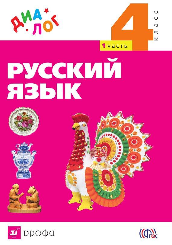 Г. С. Щеголева Русский язык. 4 класс. Часть 1 русский язык 4 класс фгос