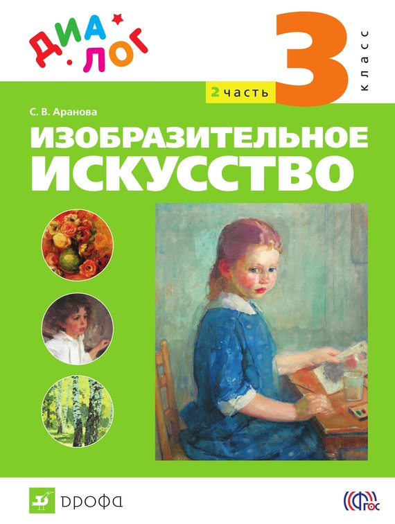 С. В. Аранова Изобразительное искусство. 3 класс. Часть 2 н м сокольникова изобразительное искусство 3 класс