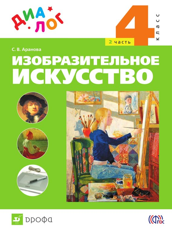 С. В. Аранова Изобразительное искусство. 4 класс. Часть 2 изобразительное искусство 2 класс учебник диалог фгос