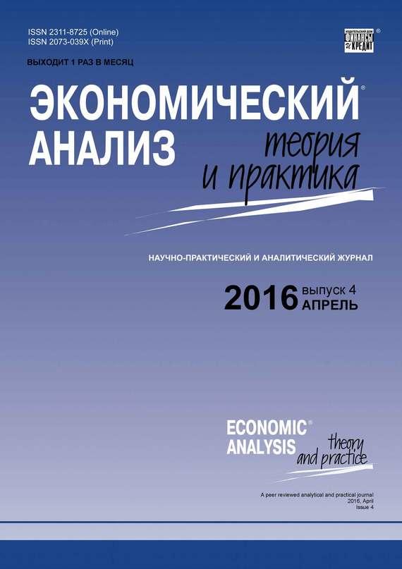 Отсутствует Экономический анализ: теория и практика № 4 (451) 2016 отсутствует экономический анализ