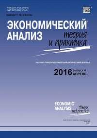 Отсутствует - Экономический анализ: теория и практика № 4 (451) 2016