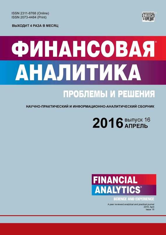 Отсутствует Финансовая аналитика: проблемы и решения № 16 (298) 2016 отсутствует финансовая аналитика проблемы и решения 46 280 2015