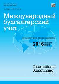 - Международный бухгалтерский учет № 5 (395) 2016