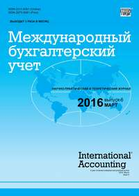 - Международный бухгалтерский учет № 6 (396) 2016
