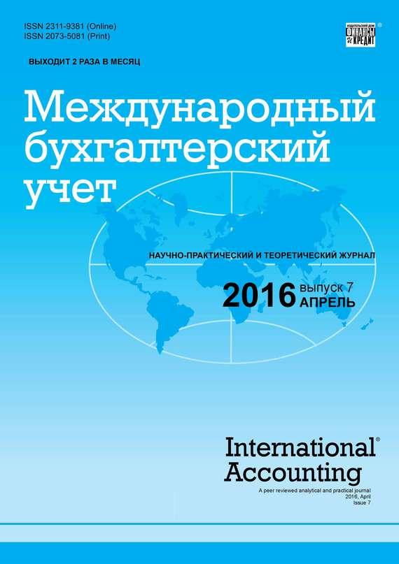 Отсутствует Международный бухгалтерский учет № 7 (397) 2016