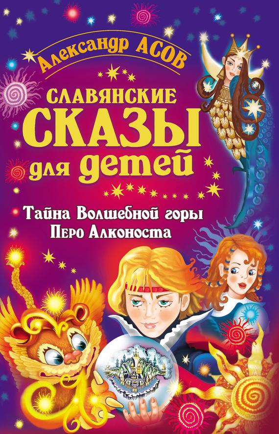 Славянские сказы для детей. Тайна Волшебной горы. Перо Алконоста от ЛитРес