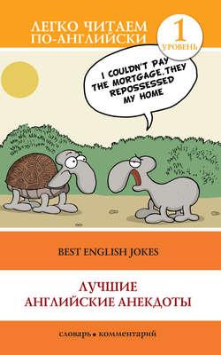 Best English Jokes / Лучшие английские анекдоты