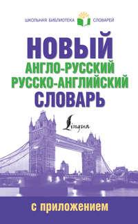 - Новый англо-русский русско-английский словарь с приложением