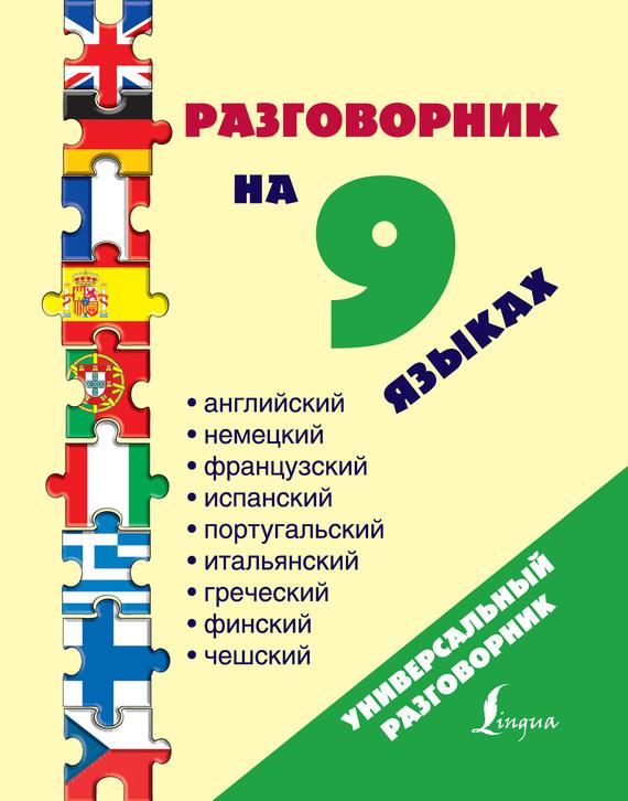 бесплатно Автор не указан Скачать Разговорник на 9 языках английский, немецкий, французский, испанский, португальский, итальянский, греческий, финский, чешский
