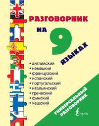 Отсутствует - Разговорник на 9 языках: английский, немецкий, французский, испанский, португальский, итальянский, греческий, финский, чешский