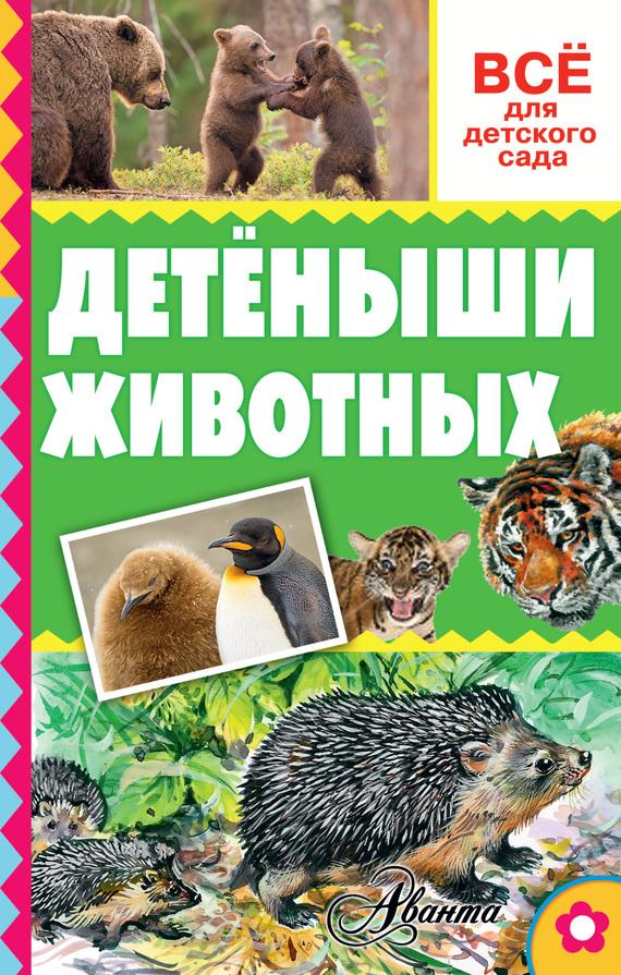 А. В. Тихонов Детёныши животных