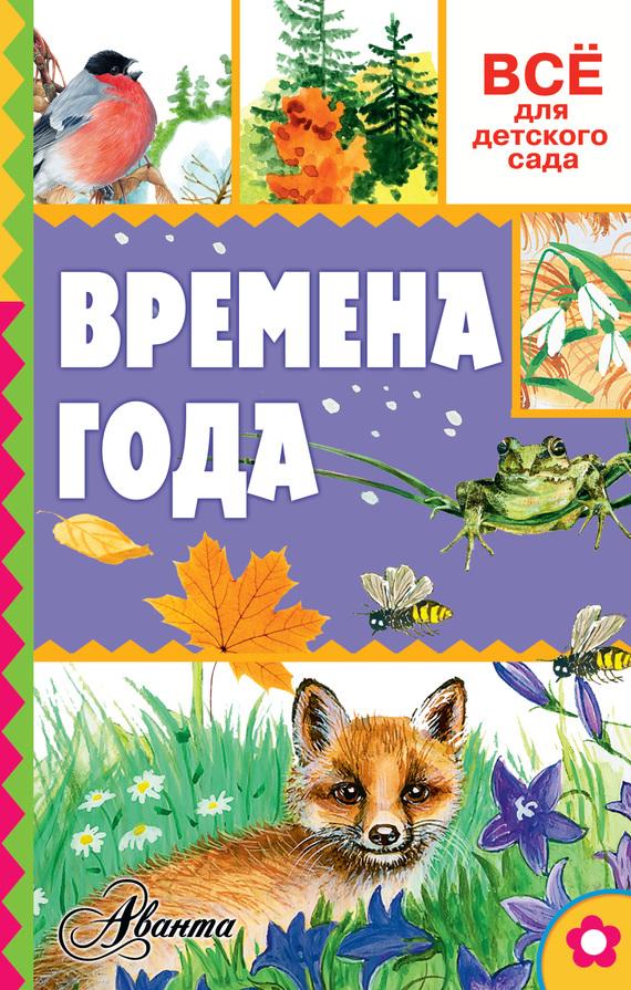 А. В. Тихонов Времена года консультирование родителей в детском саду