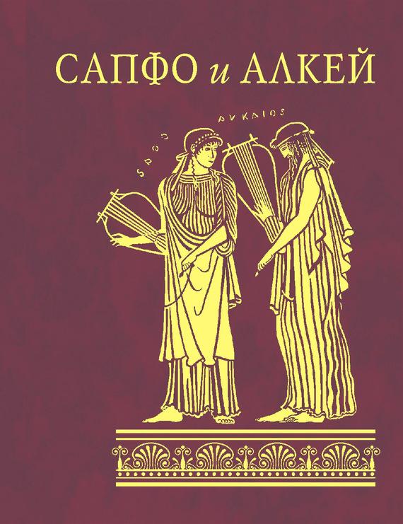 занимательное описание в книге Сапфо