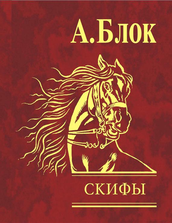 Александр Александрович Блок Скифы александр блок александр блок избранные стихи и поэмы