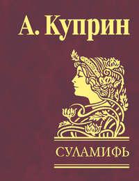 Куприн, Александр  - Суламифь (сборник)