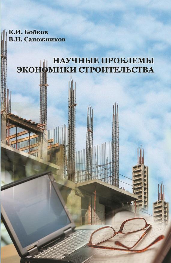 Владимир Сапожников, Карл Бобков - Научные проблемы экономики строительства