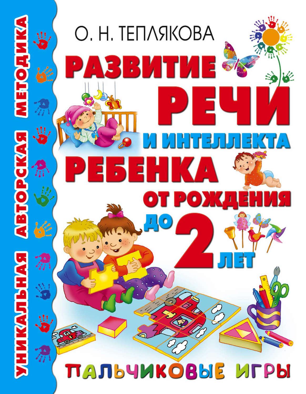 Скачать книгу пальчиковые игры для развития речи