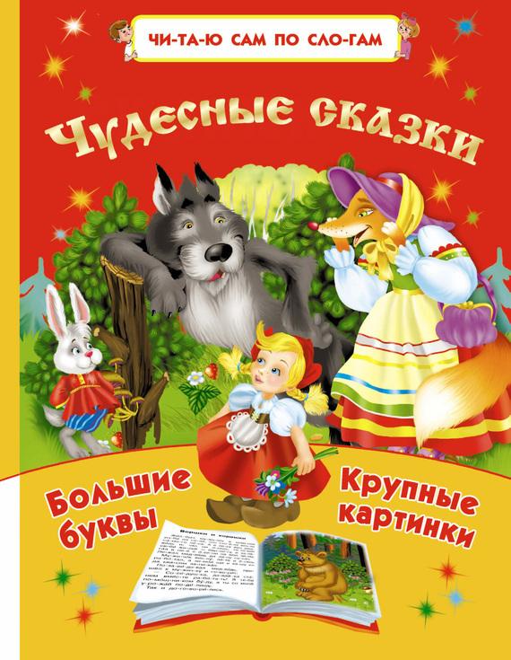 В. Г. Дмитриева Чудесные сказки актерское мастерство первые уроки учебное пособие dvd
