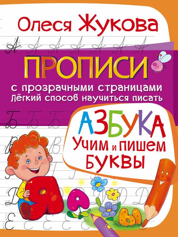 Олеся Жукова Азбука. Учим и пишем буквы олеся жукова волшебные прописи для мальчиков учимся писать читать