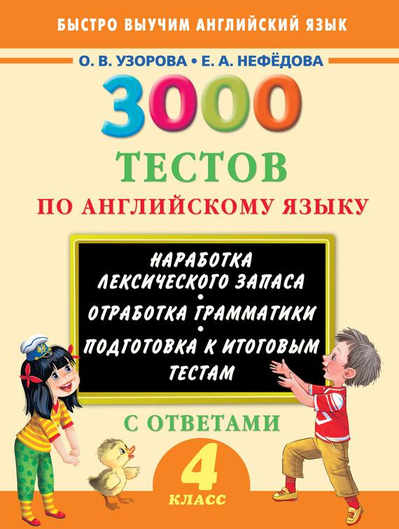 О. В. Узорова 3000 тестов по английскому языку. 4 класс куплю книгу по английскому языку 8 класс оксана карпюк