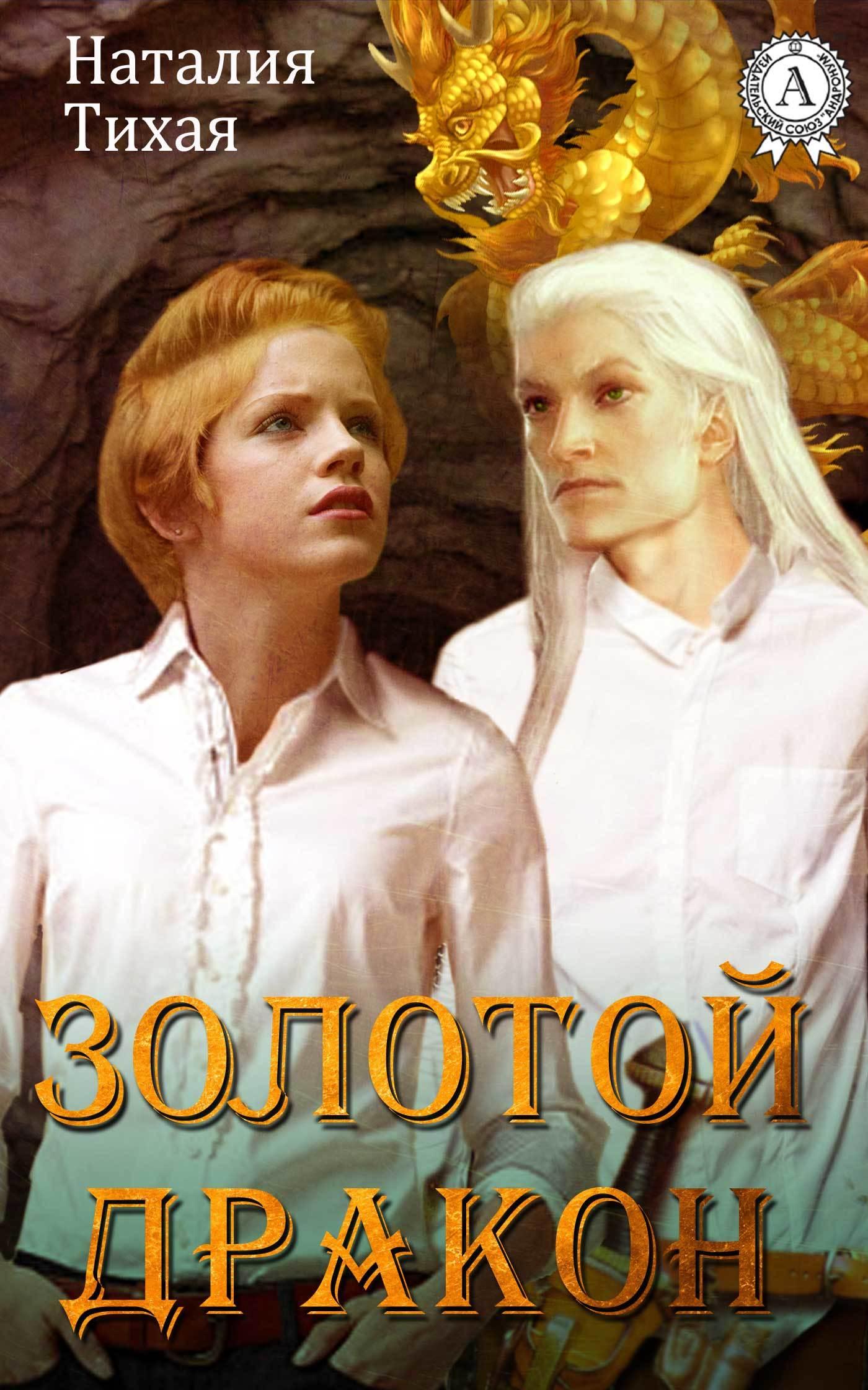Наталья Тихая - Золотой дракон