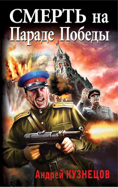 Андрей Кузнецов Смерть на Параде Победы смерть на параде победы