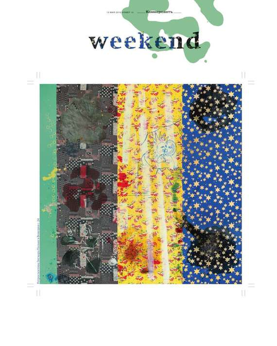 Редакция журнала КоммерсантЪ Weekend КоммерсантЪ Weekend 15-2016 брюки weekend max mara weekend max mara we017ewtmp41