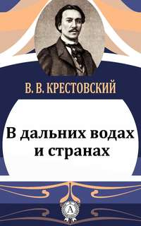 В., Крестовский В.  - В дальних водах и странах